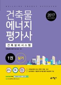 건축물에너지평가사 실기. 1: 건축설비시스템(2017)(개정판)