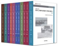 한국 근대의 풍경과 지역의 발견 세트(부산대학교 한국민족문화연구소 로컬리티 자료총서 2)(전11권)