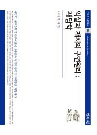 익살과 재치의 구연원리: 재담학(민속원 아르케북스 68)(양장본 HardCover)