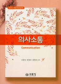 의사소통(워크북 포함)