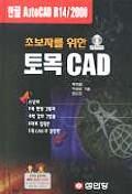 토목 CAD(초보자를위한)(S/W포함)