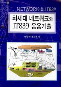 차세대 네트워크와 IT839 응용기술