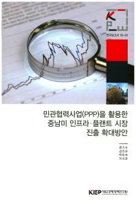 민관협력사업(PPP)을 활용한 중남미 인프라 플랜트 시장 진출 확대방안(연구보고서 16-20)