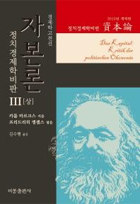 자본론. 3(상)(2015년 개역판)(경제학고전선)