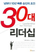 30대 리더십