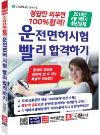 운전면허시험 빨리 합격하기(2018)(CD1장포함)
