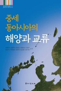 중세 동아시아의 해양과 교류(탐라문화학술총서 23)(양장본 HardCover)