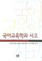 국어교육학과 사고(개정판)