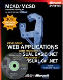 MCAD/MCSD EXAMS 70-305 & 70-315:WEB APPLICATIONS(CD-ROM 1장포함)
