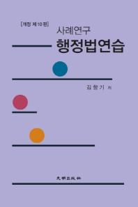 사례연구 행정법연습(개정판 10판)(양장본 HardCover)