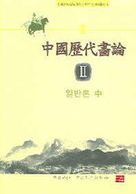 중국역대화론 2 (일반론 중)