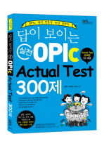 실전 OPIC ACTUAL TEST 300제(답이 보이는)(CD1장포함)