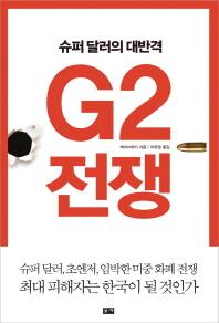G2 전쟁