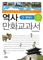 역사 만화교과서: 근 현대사(보기만 해도 바로 바로 이해되는)