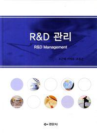 R&D 관리(양장본 HardCover)