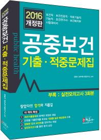 공중보건 기출 적중문제집(2016)(개정판)