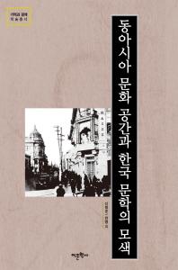 동아시아 문화 공간과 한국 문학의 모색(기억과 경계 학술총서)