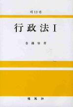 행정법. 1(제13판)(13판)(양장본 HardCover)