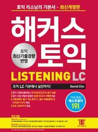 해커스 토익 LC 리스닝(Listening)(2020)