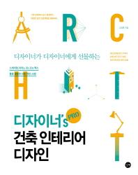 디자이너's PRO 건축 인테리어 디자인(디자이너가 디자이너에게 선물하는)(CD1장포함)