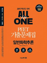 일반화학추론 PEET 기출문제집(2017학년도 대비)(All in One)(개정판)(전3권)