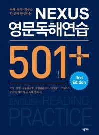 영문 독해 연습 501 플러스(독해 문법 작문을 한 번에 완성하는 Nexus)(3판)