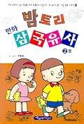 밤토리 만화 삼국유사 2