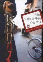 거대한 시간의 도시에서 나를 보다 : 뿌듯한 여행을 위한 베이징 지침서