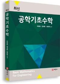 공학기초수학(최신)