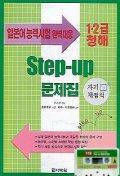 STEP-UP 1.2급 청해문제집(CASSETTE TAPE 1포함)(일본어능력시험완벽대응