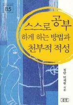 스스로 공부하게 하는 방법과 천부적 적성(신비한동양철학 85)