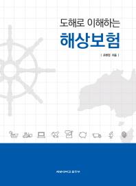 해상보험(도해로 이해하는)