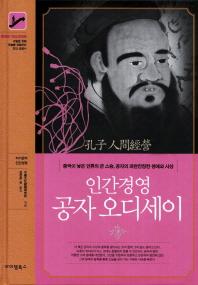 공자 오디세이 (양장) : 중국이 낳은 인류의 큰 스승, 공자의 파란만장한 생애와 사상