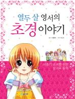 열두 살 영서의 초경이야기(사춘기 소녀를 위한 성교육 동화)