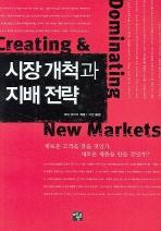 시장 개척과 지배 전략(양장본 HardCover)