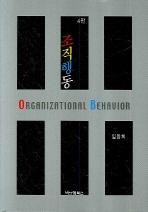 조직행동(4판)(양장본 HardCover)