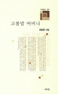 고봉밥 어머니(다시올시선 9)