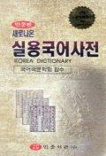 실용국어사전(새로나온)