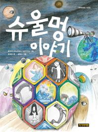 슈울멍 이야기(다문화동화 시리즈)