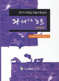 이태섭 민법기본강의 판서노트(채권편)(2013)(+a)