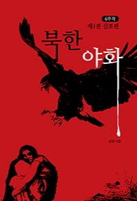 북한야화. 1: 신포편