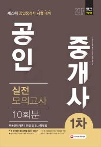 공인중개사 1차 실전 모의고사 10회분(2017)(8절)