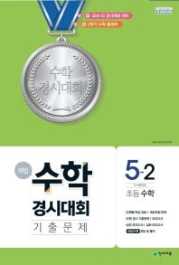 초등 수학 5-2 수학경시대회 기출문제(2019)(8절)(해법)
