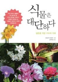 식물은 대단하다(AK Trivia Book(에이케이 트리비아 북))