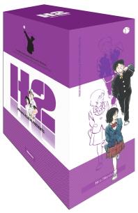 에이치 투(H2) 오리지널 박스 세트(30-34권)(전5권)