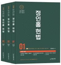 정인홍 헌법(2018)