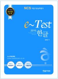 한글 2010(e-Test Professionals)