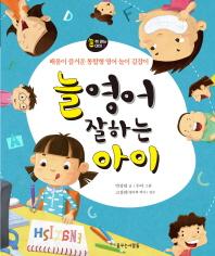 늘 영어 잘하는 아이(늘 책 읽는 아이 2)