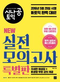 [epub3.0] 시나공 토익 NEW 실전 모의고사 특별판 (2016년)