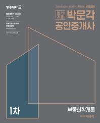 부동산학개론(공인중개사 1차)(2018) (수험서)